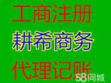 昆明专业公司注册办营业执照,代理记账300元/月起