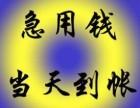 南京浦口 急用钱贷款,包下,保密无需审核,当天下款