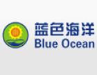 蓝色海洋加盟