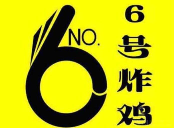 哈尔滨6号韩国炸鸡加盟怎么样 6号韩国炸鸡加盟费多少钱