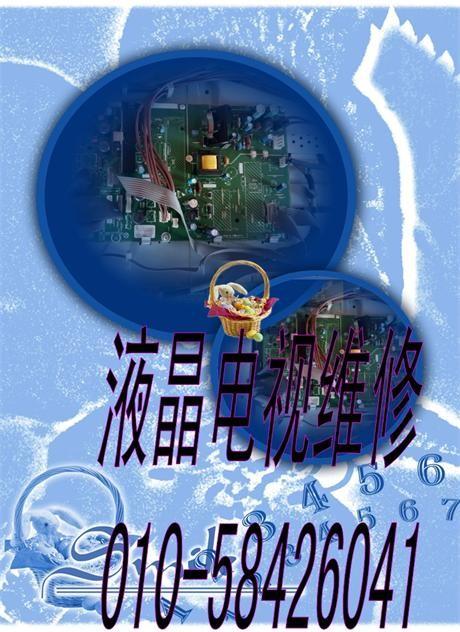 您可信赖液晶电视维修 液晶等离子修理多年厂家技术精修电视