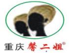 馨二姐火锅 诚邀加盟