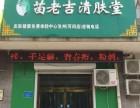 潍坊苗老吉清肤堂这么火的养生保健加盟项目 上班不如创业开店