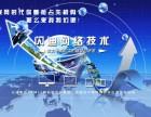 广州闪迪网络科技有限公司 专做三网合一响应式网站