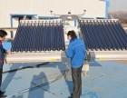 太阳能漏水维修/专业维修太阳能漏水不上水/放不下来水维修