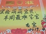 北京天通苑龙宝无休幼儿园