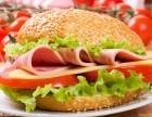派乐汉堡加盟/汉堡加盟多少钱