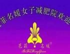 香港芭菲名媛女子减肥院