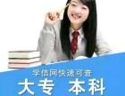 上海成人专升本考试科目,找正规专业培训机构,放心安心考学历