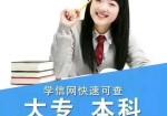 上海自考学校哪家好,精细化教学方案 小班授课效果好