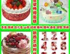 枣庄梁师傅蛋糕店生日蛋糕同城配送滕州邹城日照泰安德州北京峄城