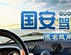 萍乡国安驾校,增驾快速 驾驶证快速领办