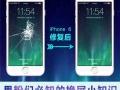 中关村黄村苹果三星手机维修,屏幕更换,欢迎来电咨询