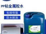 PP粘铁用什么胶水PP塑料粘铁胶水 PP粘金属专用胶水