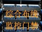 徐汇区弱电施工维修,综合布线,网络维护,安防工程