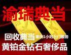 重庆地区免费上门回收旧黄金首饰钻石首饰手表奢侈品等