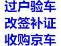 北京车辆违章咨询开委托书补车牌驾照换证北京暂住证