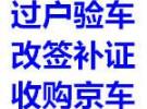 代办北京汽车过户提档 外迁上牌异地年检 指标延期详细咨询电话