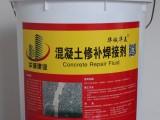 华诚华美混凝土修补焊接剂