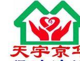 北京专业地毯清洗、沙发清洗、窗帘清洗、除螨消毒等