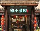 蚌埠小菜园餐厅如何加盟 小菜园餐厅加盟费多少