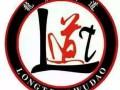 龍騰跆拳道教育连锁