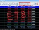 ET5贵金属交易软件
