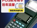 POS机专用流量卡 无线移动POS机卡