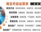 中山学专业电商淘宝培训PS美工淘宝开店运营培训