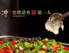 令狐冲烤鱼加盟店-令狐冲烤鱼加加盟 中餐