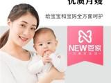 NE家提供专业的月嫂,育婴师等家政服务,专业为客户服务