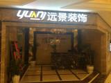 重庆远景装饰公司