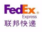 国际快递专业代理UPS.DHL.FEDEX价格优惠时效有保证