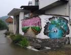 东营美丽乡村 河口文化墙 仙河手绘墙 东营3D墙绘 浮雕壁画