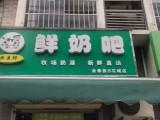 低价面议个人急转雁塔金泰假日花城社区底商32平餐饮冷饮甜店