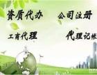 延庆大榆树专业记账报税 提供一次性地址 一般纳税人免费申请