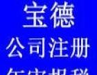 台州香港公司注册 商标注册 公司年审年报