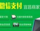 免费开发微信支付、支付宝、刷卡、会员系统、卡券营销