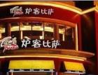 九江披萨店加盟 一对一培训、3-7天学会、中小投资