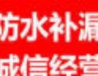 衡阳专业防水补漏,质量保证,价格优惠...