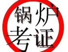 清河电工焊工培训复审 有限空间监护作业 电梯安全员培训