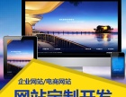 郑州网站开发,郑州网站建设开发,郑州网站制作