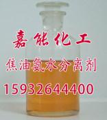 廊坊价位合理的焦油氨水分离剂在哪买焦油氨水分离剂生产厂家