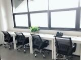 南山蛇口 创客空间精装办公室出租 可注.册有红本