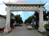 新农村简单的牌坊-农村牌坊图片大全-嘉祥长城石雕厂