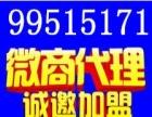 最火爆的德沃微商代理,上班族宝妈学生党兼职首选