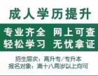 南京秋季网教 成考学历开始招收学员
