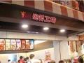 九江蛋糕店加盟 2人开店+3天学会+5㎡起步