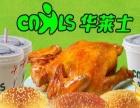 西式快餐加盟 华莱士加盟店 汉堡 炸鸡 小吃