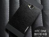 HTCone国行双卡日版手机壳802t套w802d钢化金属保护套